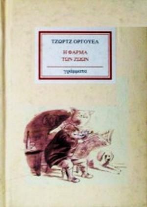 ΟΡΓΟΥΕΛ ΤΖΩΡΤΖ: Η ΦΑΡΜΑ ΤΩΝ ΖΩΩΝ