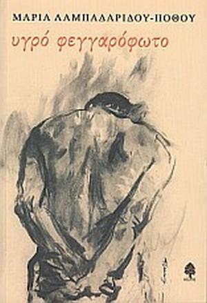 ΛΑΜΠΑΔΑΡΙΔΟΥ-ΠΟΘΟΥ ΜΑΡΙΑ: ΥΓΡΟ ΦΕΓΓΑΡΟΦΩΤΟ