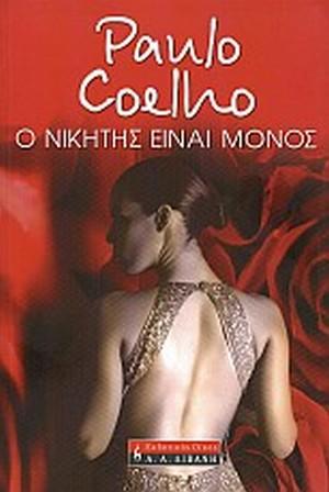 COELHO PAULO: Ο ΝΙΚΗΤΗΣ ΕΙΝΑΙ ΜΟΝΟΣ