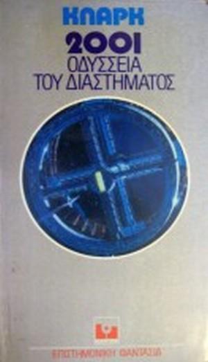 ΚΛΑΡΚ ΑΡΘΟΥΡ: 2001 ΟΔΥΣΣΕΙΑ ΤΟΥ ΔΙΑΣΤΗΜΑΤΟΣ