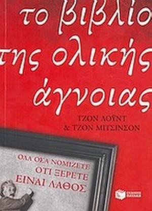 ΛΟΫΝΤ ΤΖΟΝ, ΜΙΤΣΙΝΣΟΝ ΤΖΟΝ: ΤΟ ΒΙΒΛΙΟ ΤΗΣ ΟΛΙΚΗΣ ΑΓΝΟΙΑΣ