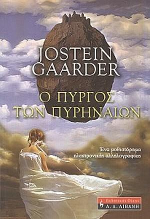 GAARDER JOSTEIN: Ο ΠΥΡΓΟΣ ΤΩΝ ΠΥΡΗΝΑΙΩΝ