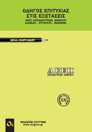ΓΕΩΡΓΙΑΔΟΥ ΝΕΝΑ: ΟΔΗΓΟΣ ΕΠΙΤΥΧΙΑΣ ΣΤΙΣ ΕΞΕΤΑΣΕΙΣ
