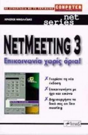 ΝΙΚΟΛΑΪΔΗΣ ΧΡΗΣΤΟΣ: NETMEETING 3
