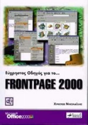 ΝΙΚΟΛΑΪΔΗΣ ΧΡΗΣΤΟΣ: Εύχρηστος οδηγός για το FrontPage 2000