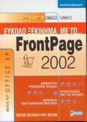 ΝΙΚΟΛΑΪΔΗΣ ΧΡΗΣΤΟΣ: Εύκολο ξεκίνημα με το FrontPage 2002