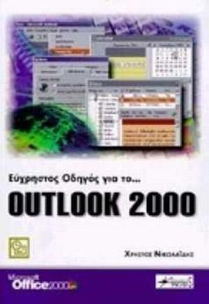 ΝΙΚΟΛΑΪΔΗΣ ΧΡΗΣΤΟΣ: Εύχρηστος οδηγός για το Outlook 2000