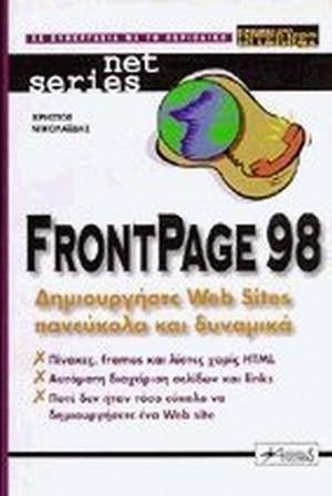 ΝΙΚΟΛΑΪΔΗΣ ΧΡΗΣΤΟΣ: FrontPage 98 - Δημιουργήστε Web sites πανεύκολα και δυναμικά