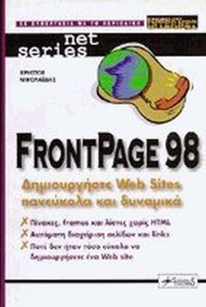: FrontPage 98 - Δημιουργήστε Web sites πανεύκολα και δυναμικά