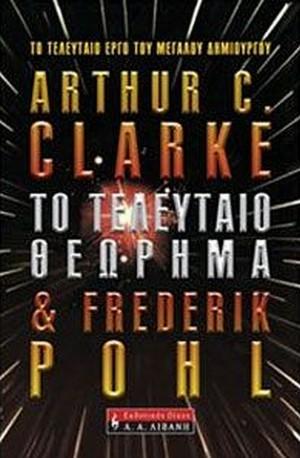 CLARKE ARTHUR C., POHL FREDERIK: ΤΟ ΤΕΛΕΥΤΑΙΟ ΘΕΩΡΗΜΑ