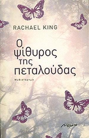 KING RACHAEL: Ο ΨΙΘΥΡΟΣ ΤΗΣ ΠΕΤΑΛΟΥΔΑΣ