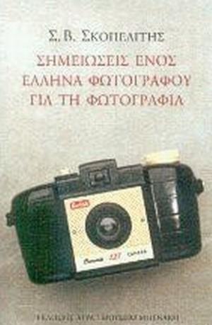 ΣΚΟΠΕΛΙΤΗΣ Σ.Β.: ΣΗΜΕΙΩΣΕΙΣ ΕΝΟΣ ΕΛΛΗΝΑ ΦΩΤΟΓΡΑΦΟΥ ΓΙΑ ΤΗ ΦΩΤΟΓΡΑΦΙΑ