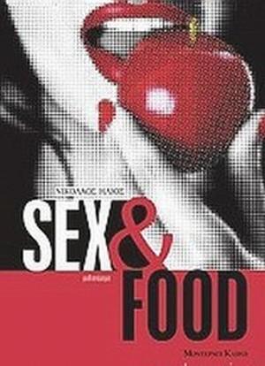 ΗΛΙΟΣ ΝΙΚΟΛΑΟΣ: SEX & FOOD
