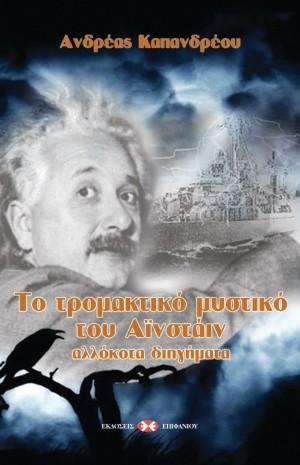 ΚΑΠΑΝΔΡΕΟΥ ΑΝΔΡΕΑΣ: Το τρομακτικό μυστικό του Αϊνστάιν: αλλόκοτα διηγήματα