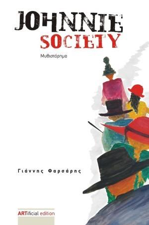 ΦΑΡΣΑΡΗΣ ΓΙΑΝΝΗΣ: Johnnie Society