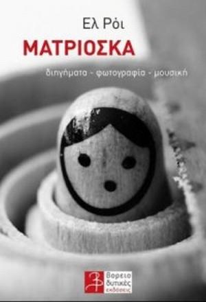 ΕΛ ΡΟΙ: ΜΑΤΡΙΟΣΚΑ
