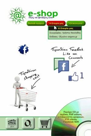 ΝΙΚΟΛΑΪΔΗΣ ΧΡΗΣΤΟΣ: ΠΩΣ ΝΑ ΦΤΙΑΞΕΙΣ ΕΝΑ e-shop