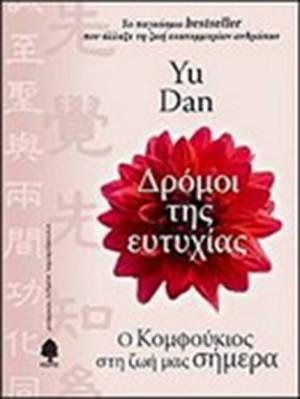 DAN YU: ΔΡΟΜΟΙ ΤΗΣ ΕΥΤΥΧΙΑΣ