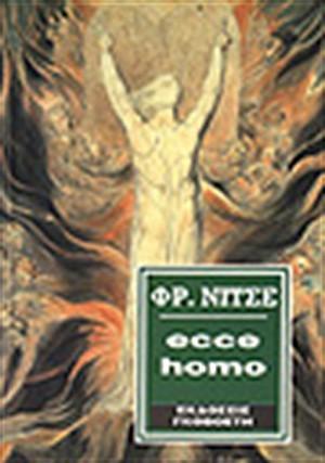 ΝΙΤΣΕ ΦΡΕΙΔΕΡΙΚΟΣ: ECCE HOMO