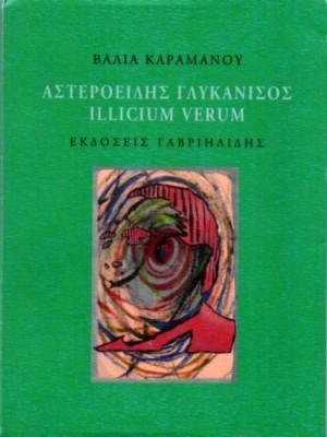ΚΑΡΑΜΑΝΟΥ ΒΑΛΙΑ: ΑΣΤΕΡΟΕΙΔΗΣ ΓΛΥΚΑΝΙΣΟΣ ILLICIUM VERUM
