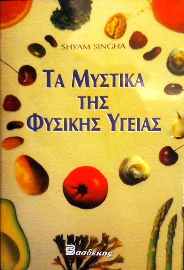 SINGHA SHYAM: ΤΑ ΜΥΣΤΙΚΑ ΤΗΣ ΦΥΣΙΚΗΣ ΥΓΕΙΑΣ