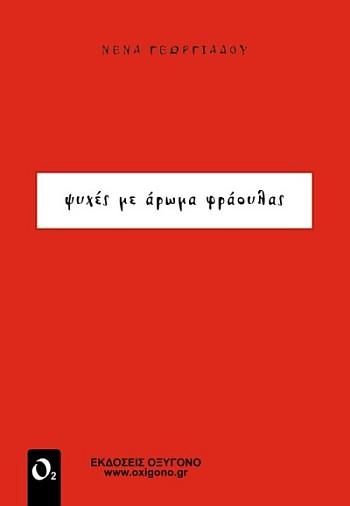 ΓΕΩΡΓΙΑΔΟΥ ΝΕΝΑ: ΨΥΧΕΣ ΜΕ ΑΡΩΜΑ ΦΡΑΟΥΛΑΣ