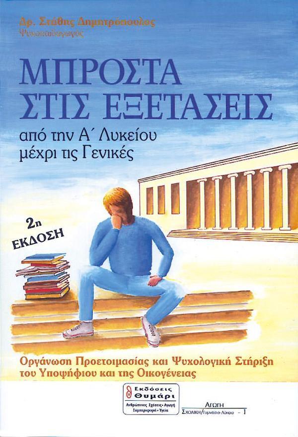 : ΜΠΡΟΣΤΑ ΣΤΙΣ ΕΞΕΤΑΣΕΙΣ