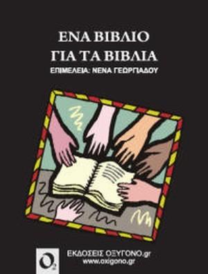 ΕΠΙΜΕΛΕΙΑ: ΓΕΩΡΓΙΑΔΟΥ ΝΕΝΑ: ΕΝΑ ΒΙΒΛΙΟ ΓΙΑ ΤΑ ΒΙΒΛΙΑ