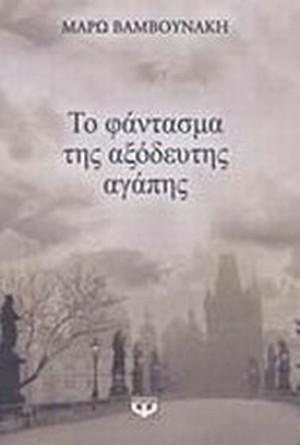 ΒΑΜΒΟΥΝΑΚΗ ΜΑΡΩ: ΤΟ ΦΑΝΤΑΣΜΑ ΤΗΣ ΑΞΟΔΕΥΤΗΣ ΑΓΑΠΗΣ