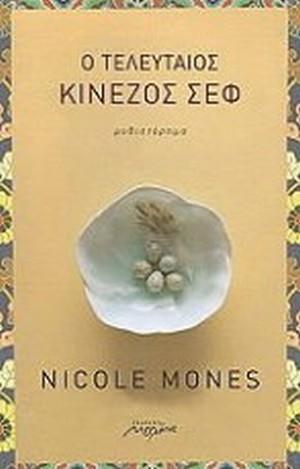 MONES NICOL: Ο ΤΕΛΕΥΤΑΙΟΣ ΚΙΝΕΖΟΣ ΣΕΦ