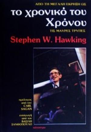 HAWKING STEPHEN W.: ΤΟ ΧΡΟΝΙΚΟ ΤΟΥ ΧΡΟΝΟΥ
