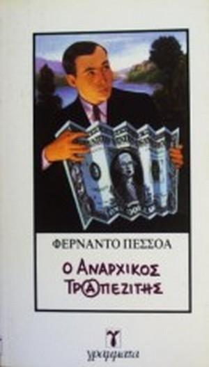 ΠΕΣΣΟΑ ΦΕΡΝΑΝΤΟ: Ο ΑΝΑΡΧΙΚΟΣ ΤΡΑΠΕΖΙΤΗΣ