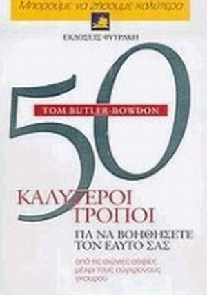 BUTLER-BOWDON TOM: 50 ΚΑΛΥΤΕΡΟΙ ΤΡΟΠΟΙ ΓΙΑ ΝΑ ΒΟΗΘΗΣΕΤΕ ΤΟΝ ΕΑΥΤΟ ΣΑΣ
