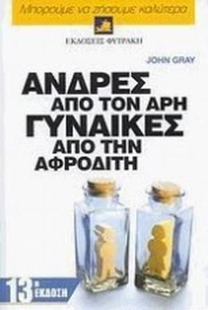 GRAY JOHN: ΑΝΔΡΕΣ ΑΠΟ ΤΟΝ ΑΡΗ ΓΥΝΑΙΚΕΣ ΑΠΟ ΤΗΝ ΑΦΡΟΔΙΤΗ