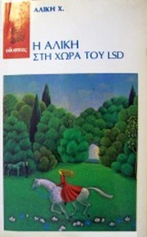 Χ. ΑΛΙΚΗ: Η ΑΛΙΚΗ ΣΤΗ ΧΩΡΑ ΤΟΥ LSD