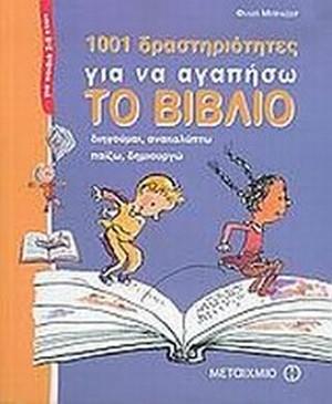 ΜΠΡΑΣΕΡ ΦΙΛΙΠ: 1001 ΔΡΑΣΤΗΡΙΟΤΗΤΕΣ ΓΙΑ ΝΑ ΑΓΑΠΗΣΩ ΤΟ ΒΙΒΛΙΟ